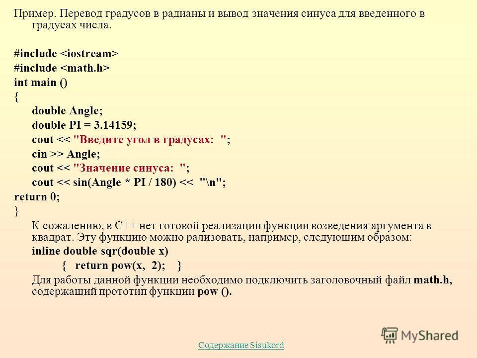 Содержание Sisukord Пример. Перевод градусов в радианы и вывод значения синуса для введенного в градусах числа. #include int main () { double Angle; double PI = 3.14159; cout > Angle; cout