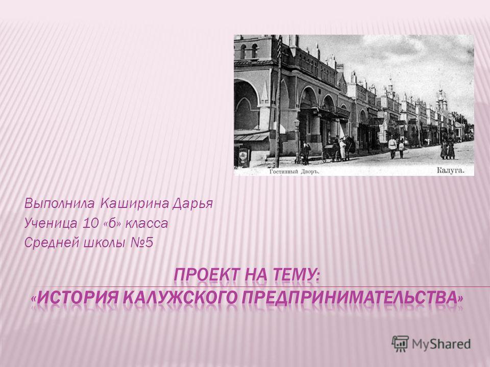 Выполнила Каширина Дарья Ученица 10 «б» класса Средней школы 5