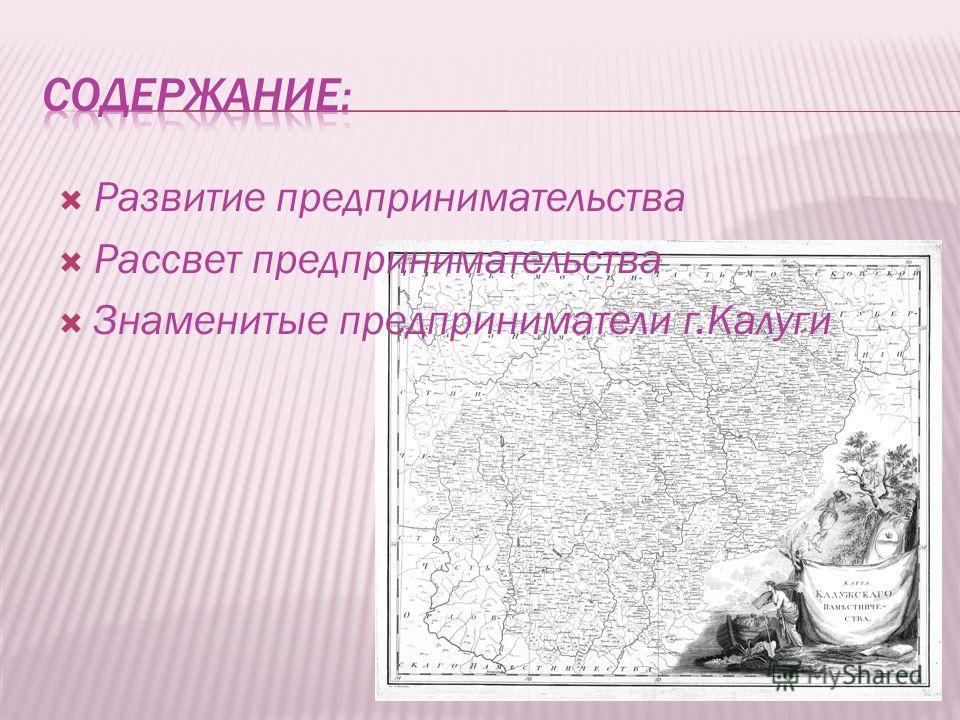 Развитие предпринимательства Рассвет предпринимательства Знаменитые предприниматели г.Калуги