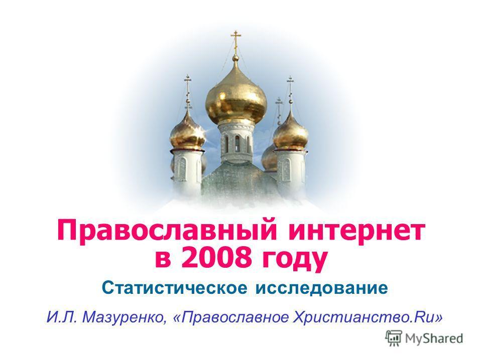 Статистическое исследование И.Л. Мазуренко, «Православное Христианство.Ru» Православный интернет в 2008 году