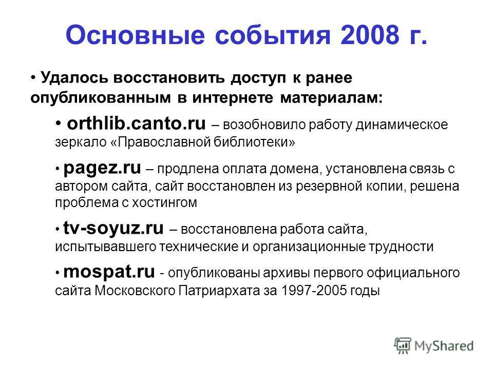Основные события 2008 г. 100% Удалось восстановить доступ к ранее опубликованным в интернете материалам: orthlib.canto.ru – возобновило работу динамическое зеркало «Православной библиотеки» pagez.ru – продлена оплата домена, установлена связь с автор