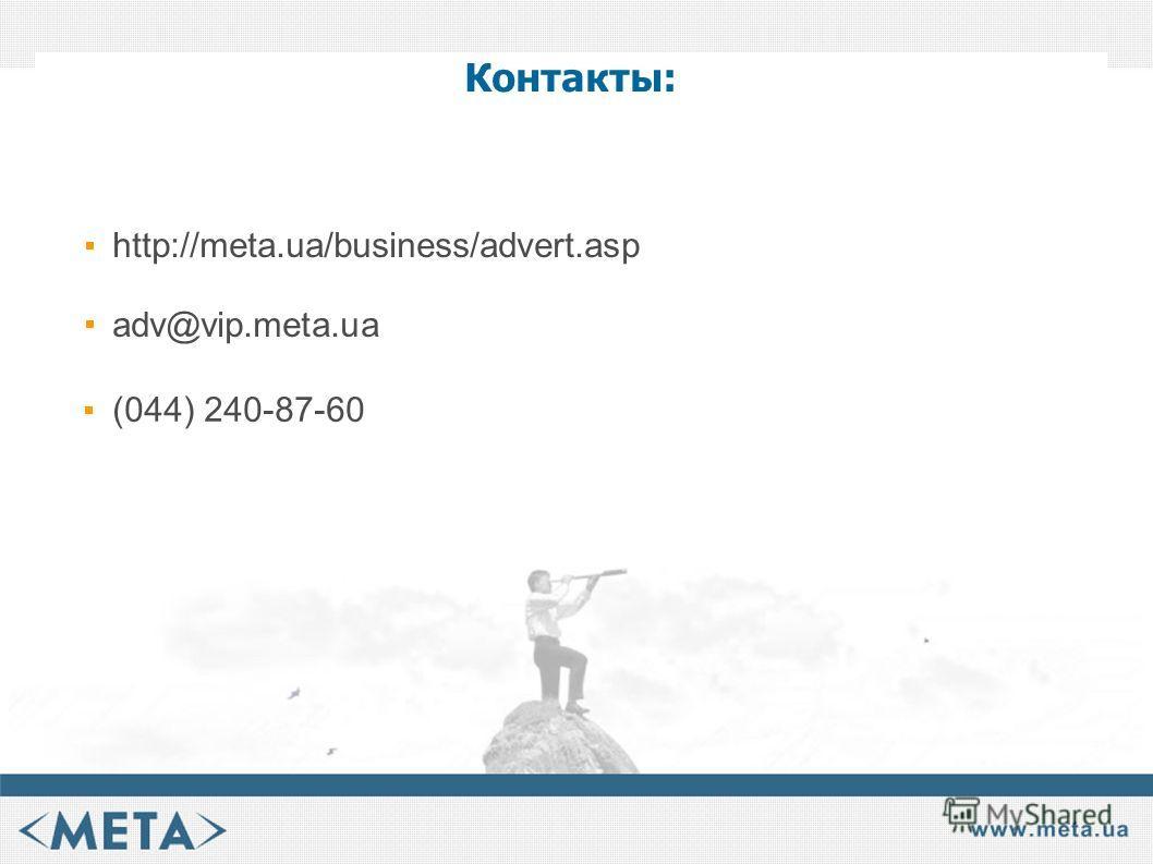 http://meta.ua/business/advert.asp adv@vip.meta.ua (044) 240-87-60 Контакты: