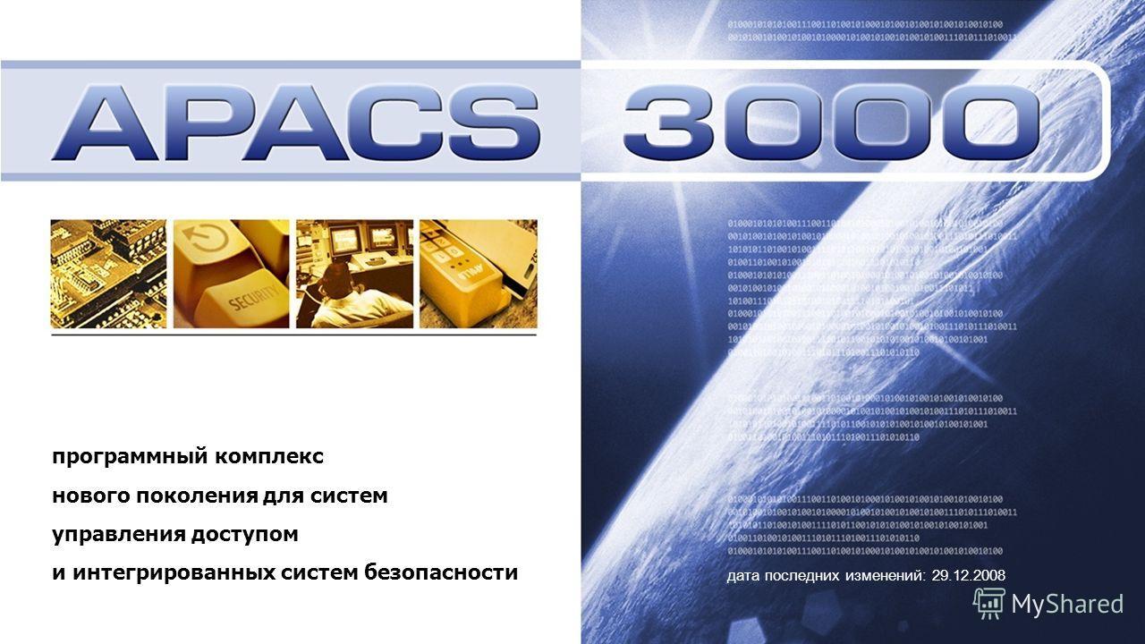 Титульный лист 1 дата последних изменений: 29.12.2008 программный комплекс нового поколения для систем управления доступом и интегрированных систем безопасности