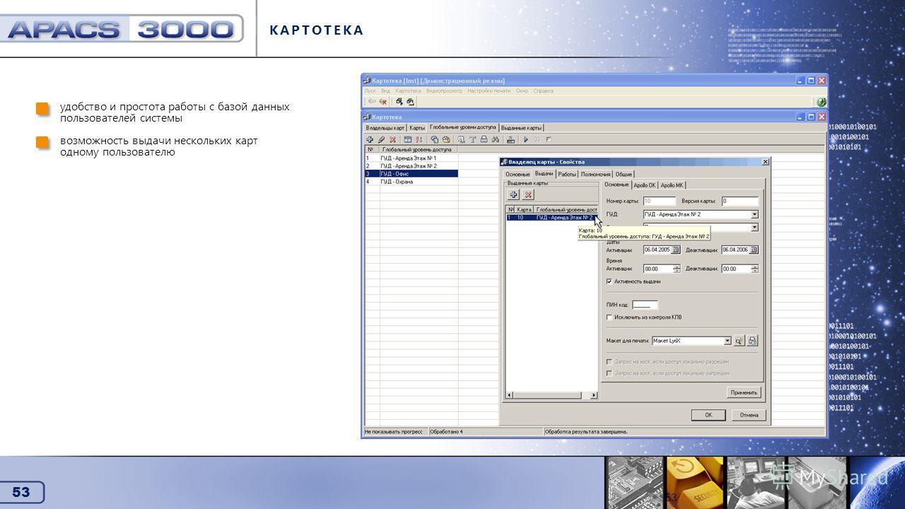 53 Картотека КАРТОТЕКА 53 удобство и простота работы с базой данных пользователей системы возможность выдачи нескольких карт одному пользователю