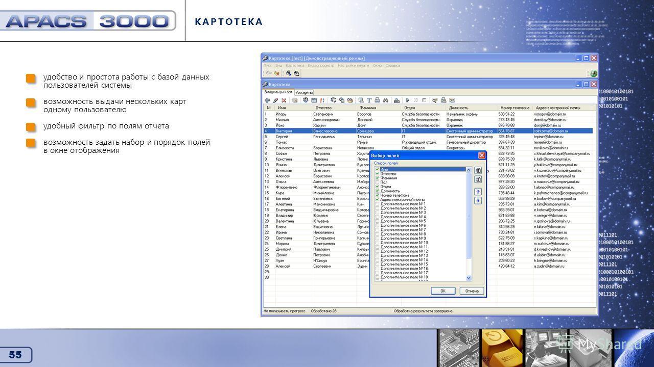 55 Картотека КАРТОТЕКА 55 удобство и простота работы с базой данных пользователей системы возможность выдачи нескольких карт одному пользователю удобный фильтр по полям отчета возможность задать набор и порядок полей в окне отображения