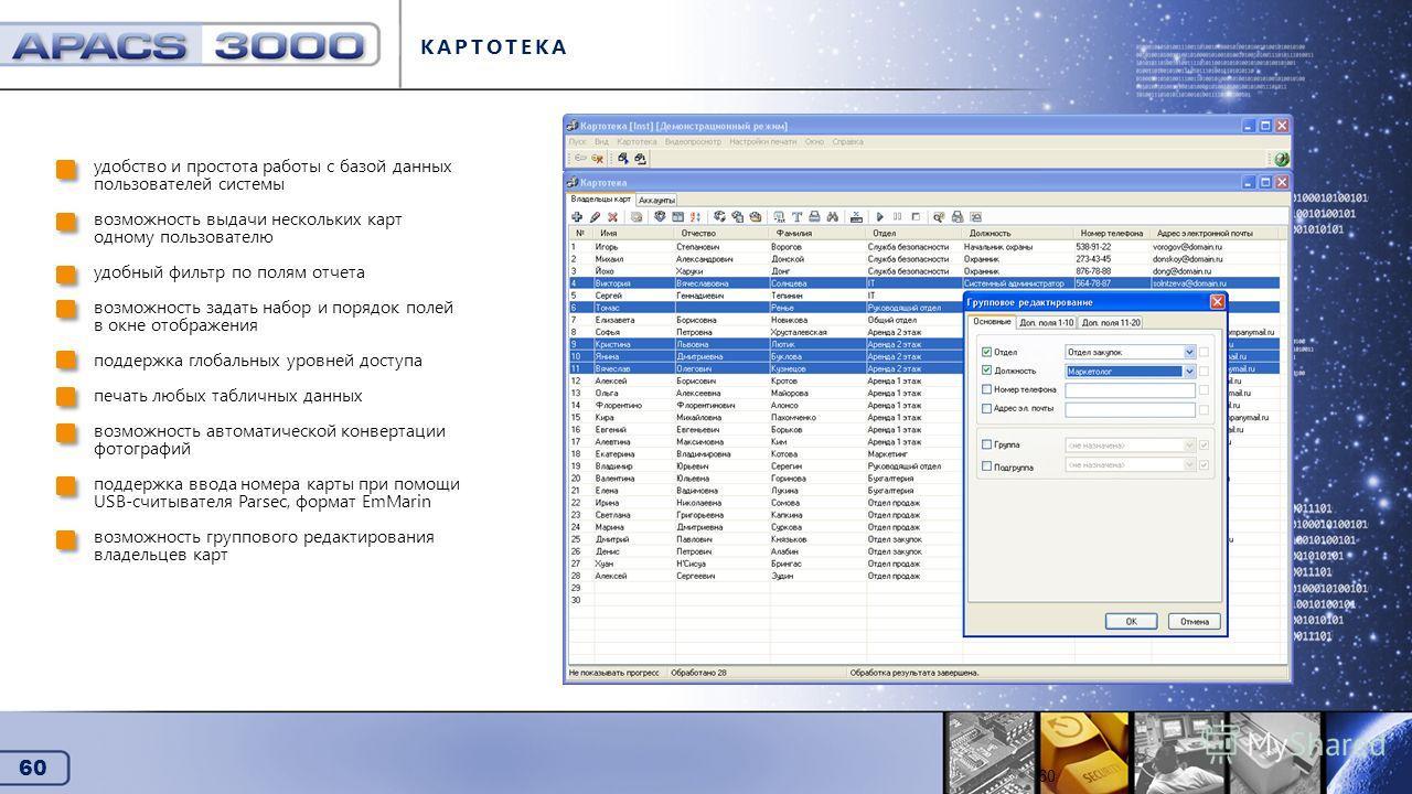 60 Картотека КАРТОТЕКА 60 удобство и простота работы с базой данных пользователей системы возможность выдачи нескольких карт одному пользователю удобный фильтр по полям отчета возможность задать набор и порядок полей в окне отображения поддержка глоб