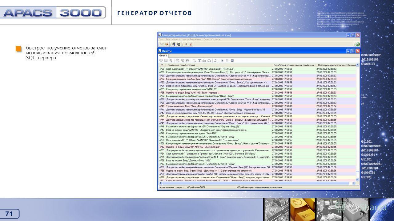 71 Генератор отчетов ГЕНЕРАТОР ОТЧЕТОВ быстрое получение отчетов за счет использования возможностей SQL- сервера 71