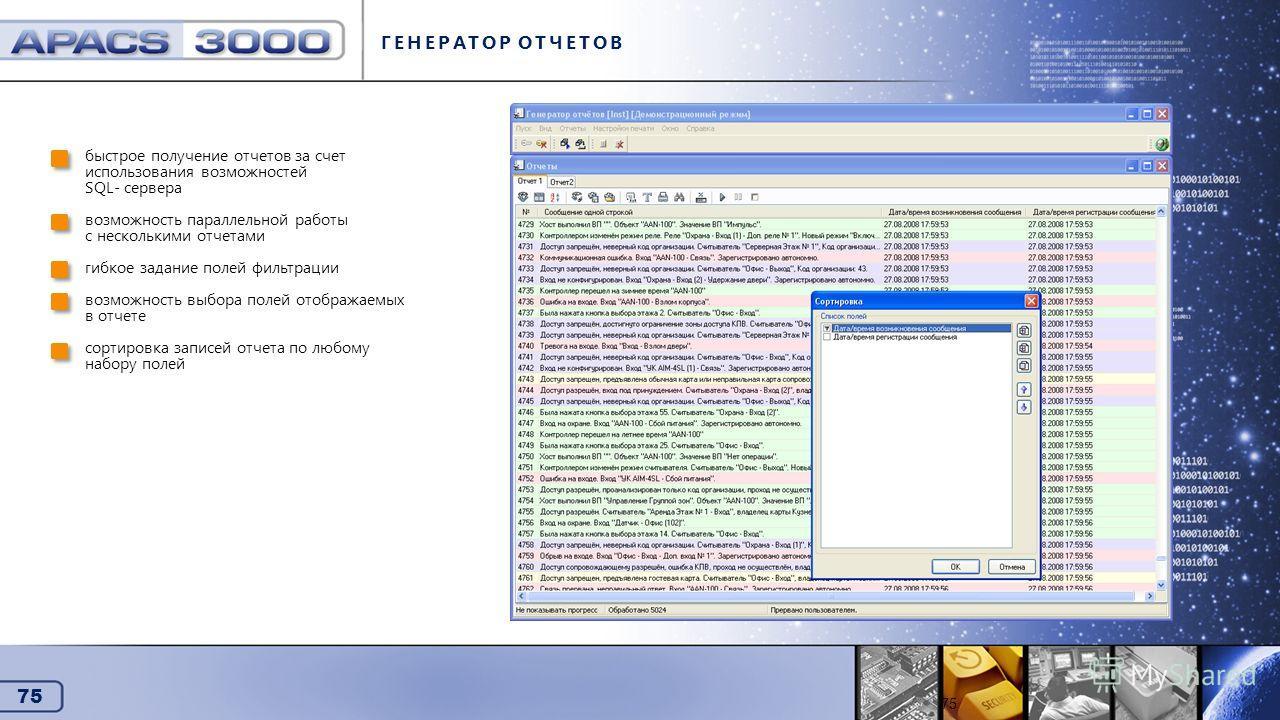 75 Генератор отчетов ГЕНЕРАТОР ОТЧЕТОВ быстрое получение отчетов за счет использования возможностей SQL- сервера возможность параллельной работы с несколькими отчетами гибкое задание полей фильтрации возможность выбора полей отображаемых в отчете сор