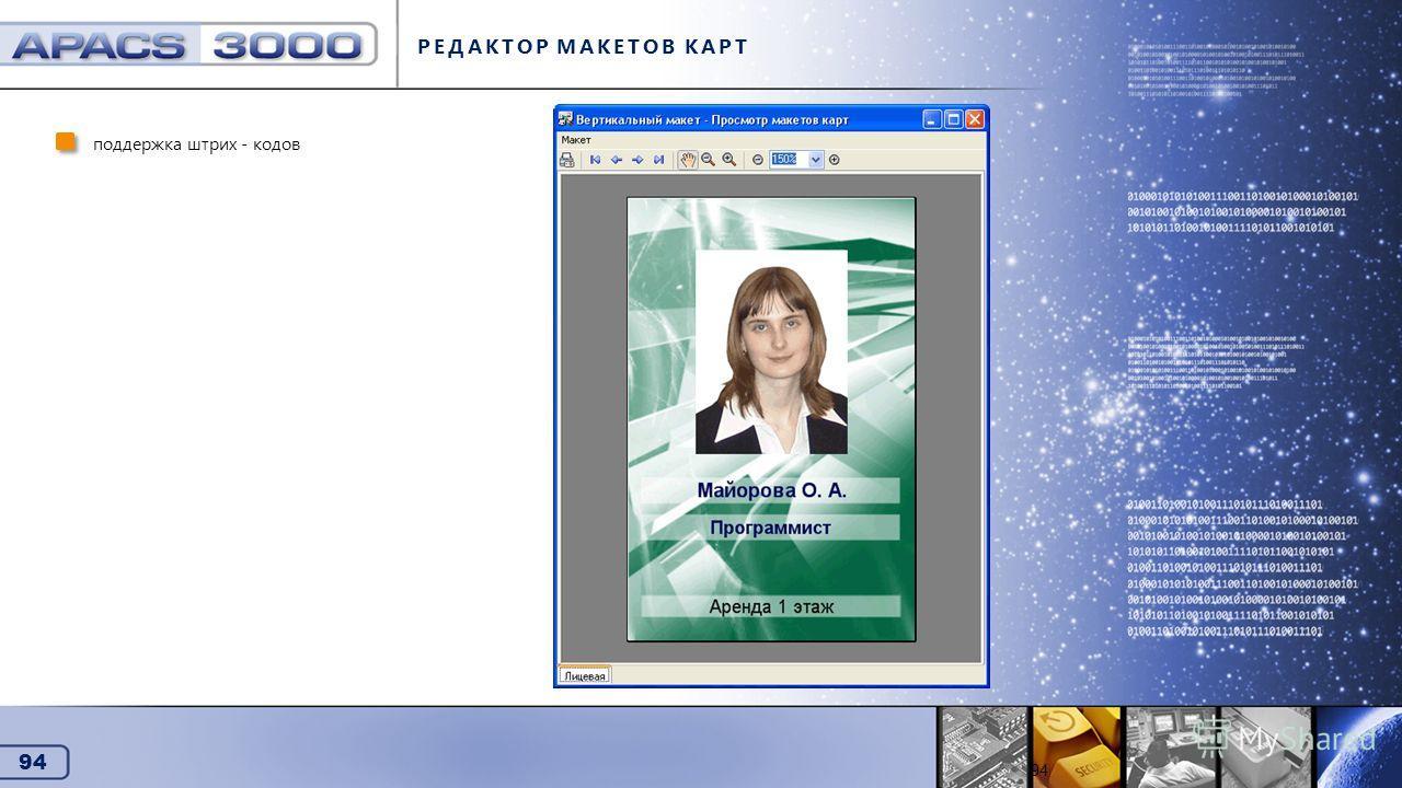 94 Редактор макетов карт РЕДАКТОР МАКЕТОВ КАРТ поддержка штрих - кодов 94