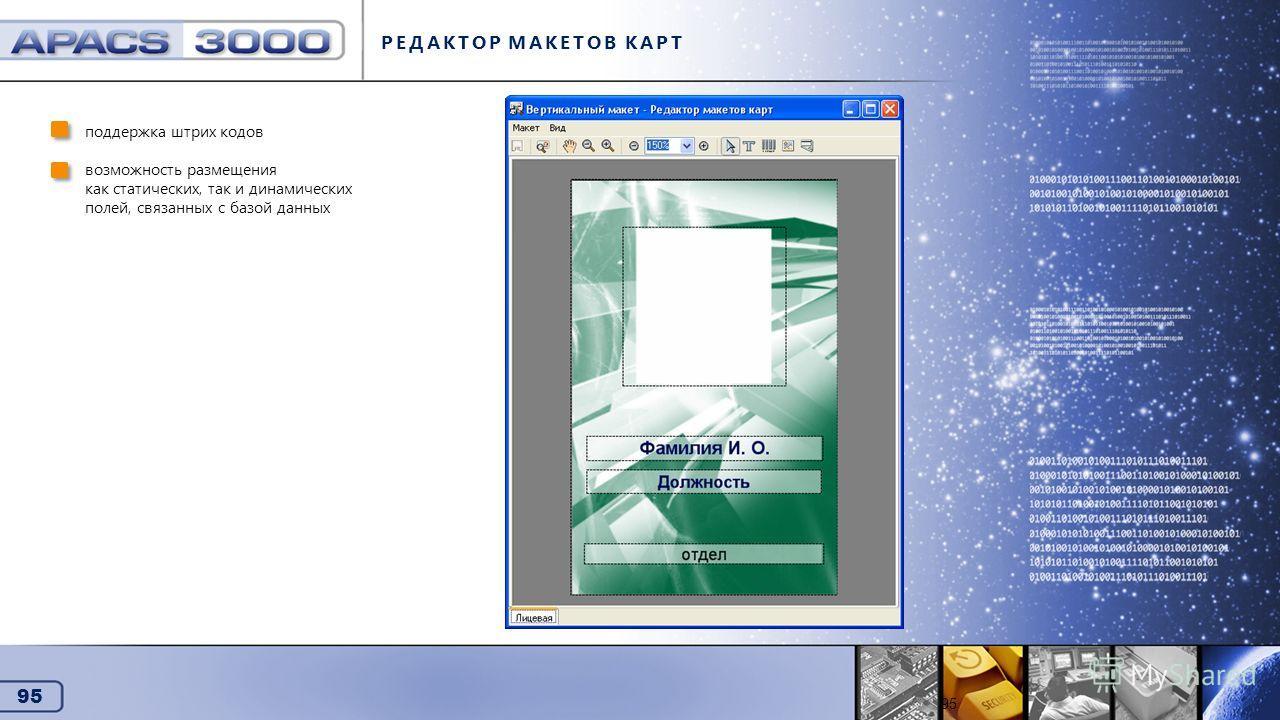 95 Редактор макетов карт РЕДАКТОР МАКЕТОВ КАРТ поддержка штрих кодов возможность размещения как статических, так и динамических полей, связанных с базой данных 95