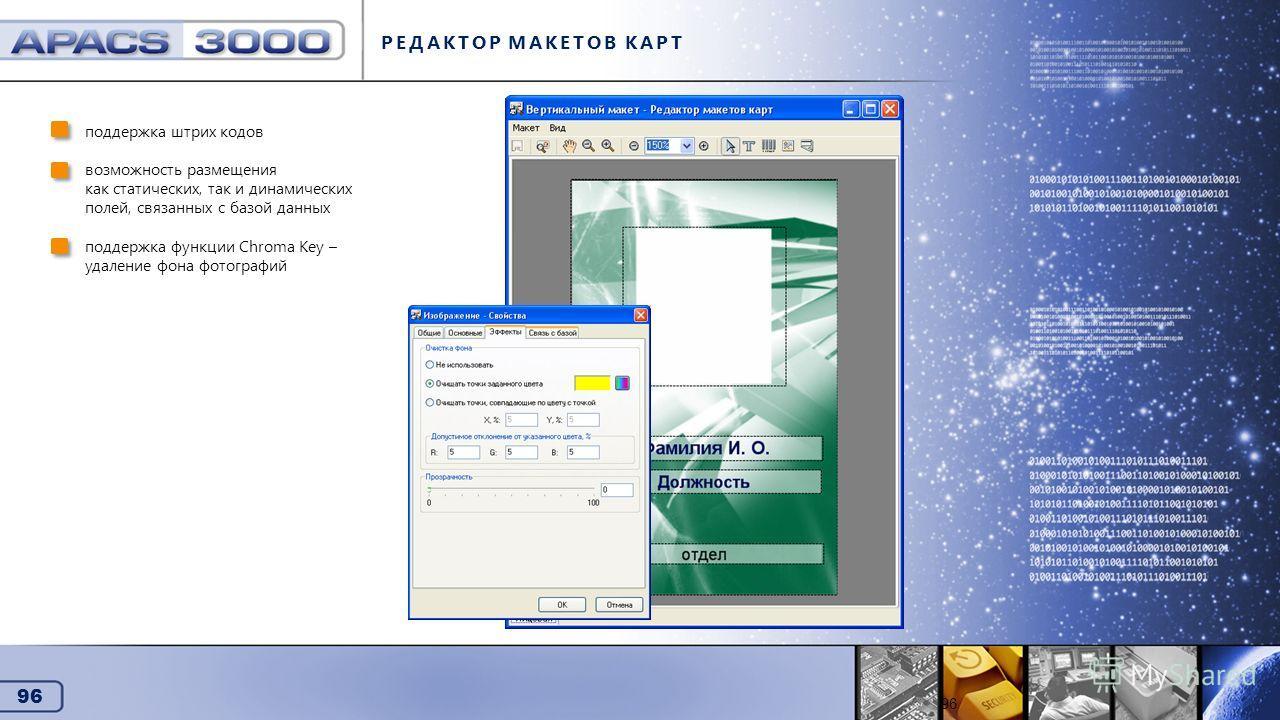 96 Редактор макетов карт РЕДАКТОР МАКЕТОВ КАРТ поддержка штрих кодов возможность размещения как статических, так и динамических полей, связанных с базой данных поддержка функции Chroma Key – удаление фона фотографий 96