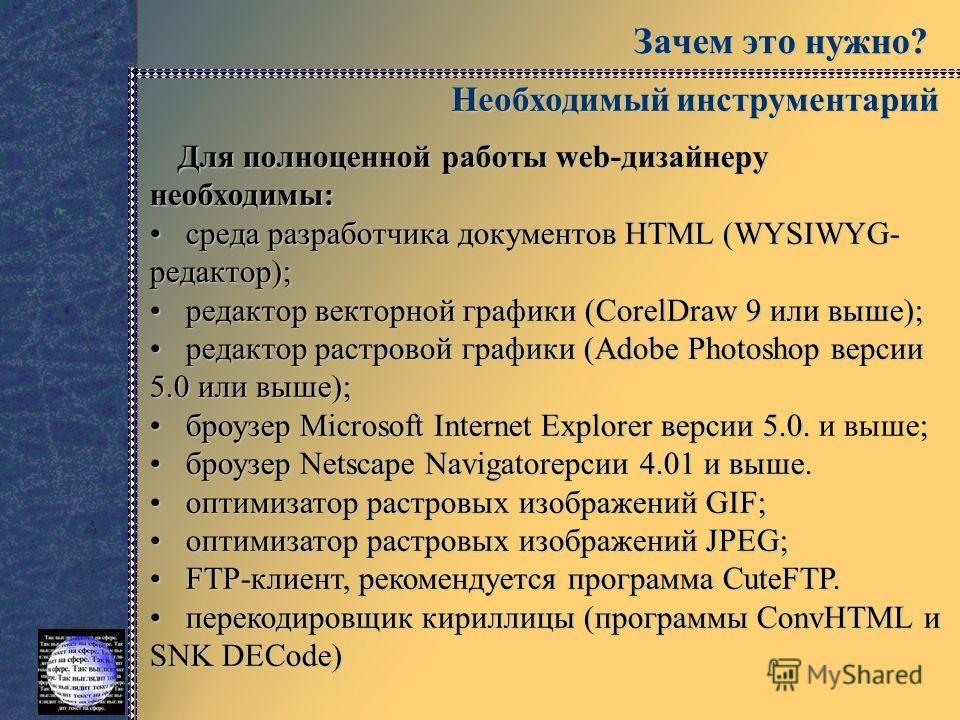 Зачем это нужно? Необходимый инструментарий Для полноценной работы web-дизайнеру необходимы: среда разработчика документов HTML (WYSIWYG- peдактор); среда разработчика документов HTML (WYSIWYG- peдактор); редактор векторной графики (CorelDraw 9 или в