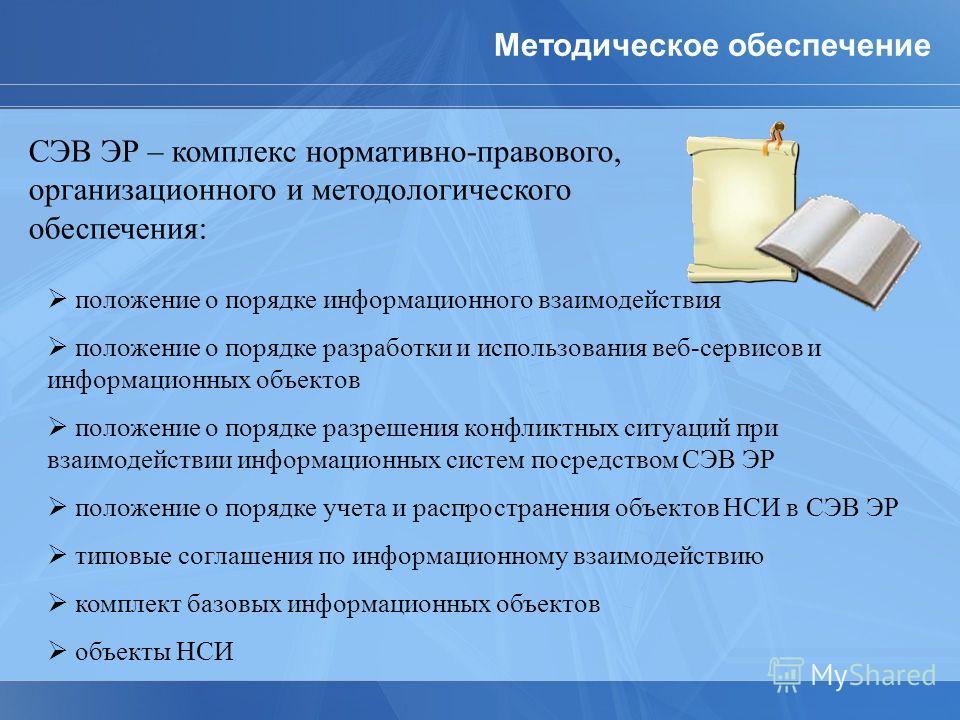 Методическое обеспечение СЭВ ЭР – комплекс нормативно-правового, организационного и методологического обеспечения: положение о порядке информационного взаимодействия положение о порядке разработки и использования веб-сервисов и информационных объекто