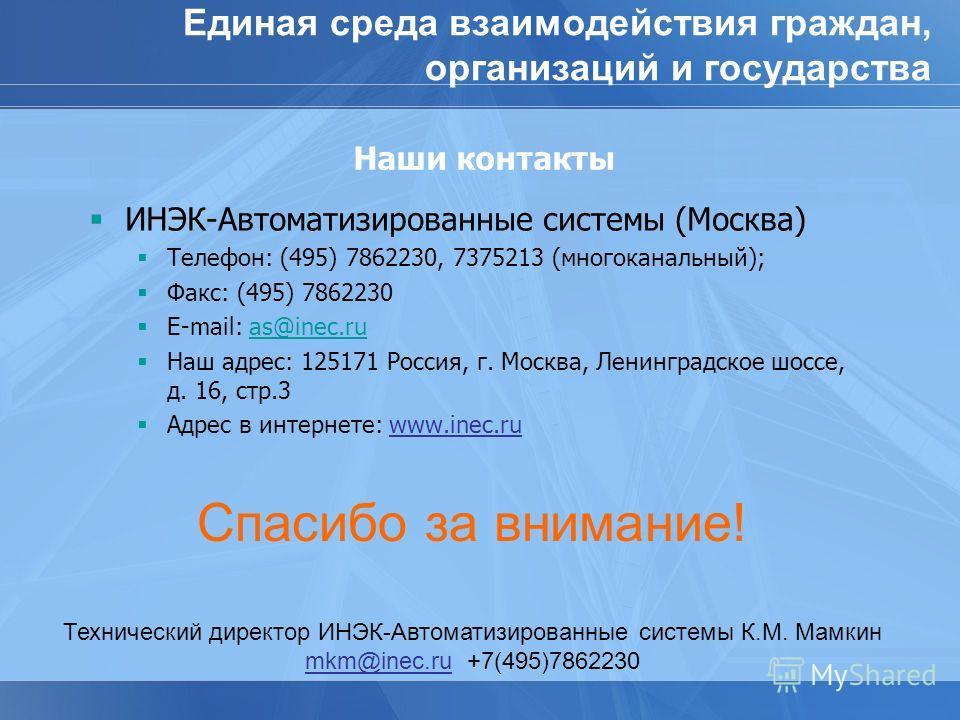 Единая среда взаимодействия граждан, организаций и государства Спасибо за внимание! Технический директор ИНЭК-Автоматизированные системы К.М. Мамкин mkm@inec.ru +7(495)7862230 ИНЭК-Автоматизированные системы (Москва) Телефон: (495) 7862230, 7375213 (