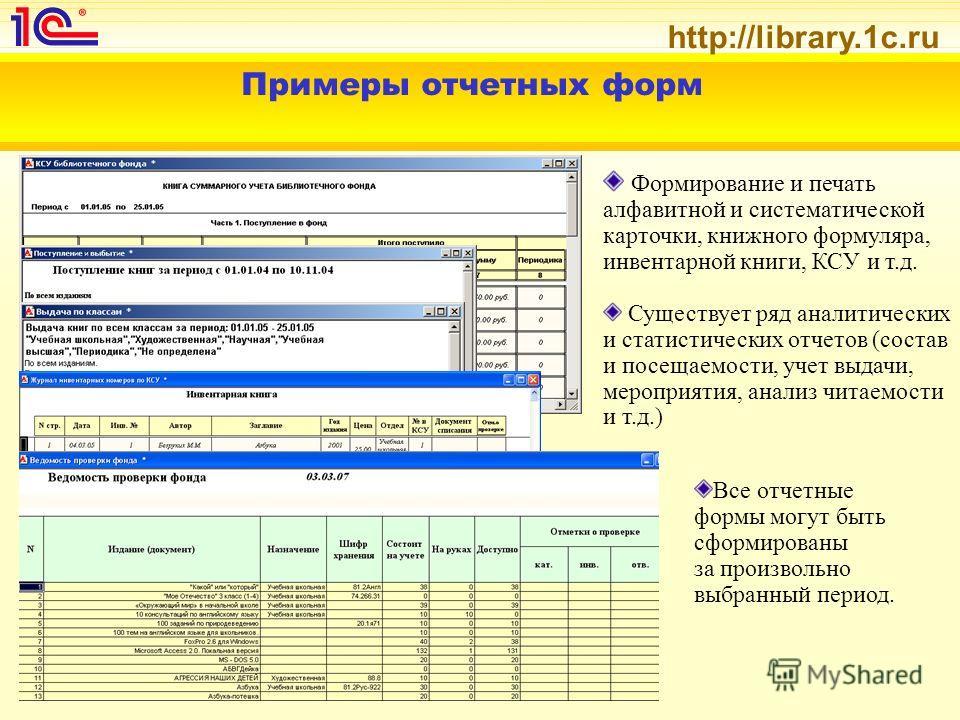 http://library.1c.ru Формирование и печать алфавитной и систематической карточки, книжного формуляра, инвентарной книги, КСУ и т.д. Существует ряд аналитических и статистических отчетов (состав и посещаемости, учет выдачи, мероприятия, анализ читаемо