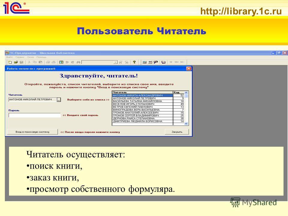 http://library.1c.ru Пользователь Читатель Читатель осуществляет: поиск книги, заказ книги, просмотр собственного формуляра.