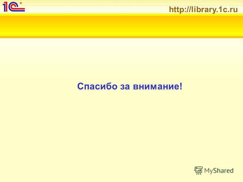 http://library.1c.ru Спасибо за внимание!