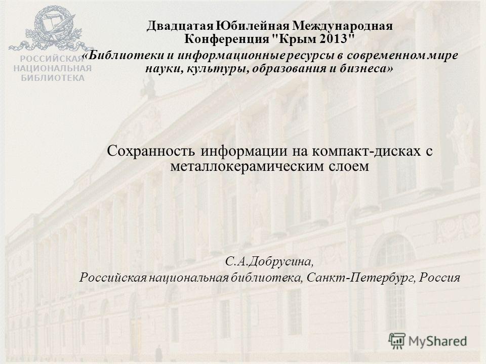 РОССИЙСКАЯ НАЦИОНАЛЬНАЯ БИБЛИОТЕКА Двадцатая Юбилейная Международная Конференция