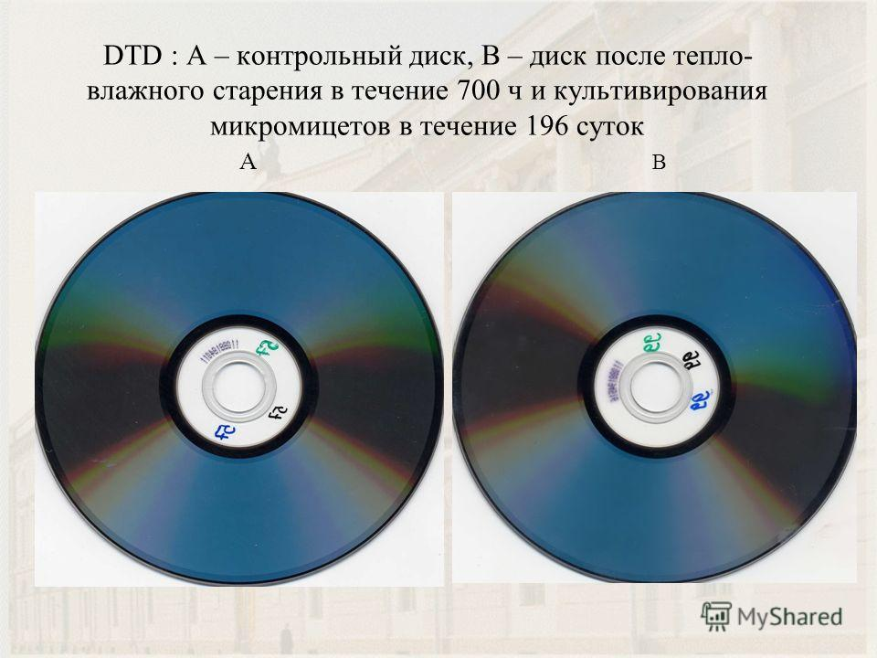 DTD : А – контрольный диск, В – диск после тепло- влажного старения в течение 700 ч и культивирования микромицетов в течение 196 суток А В