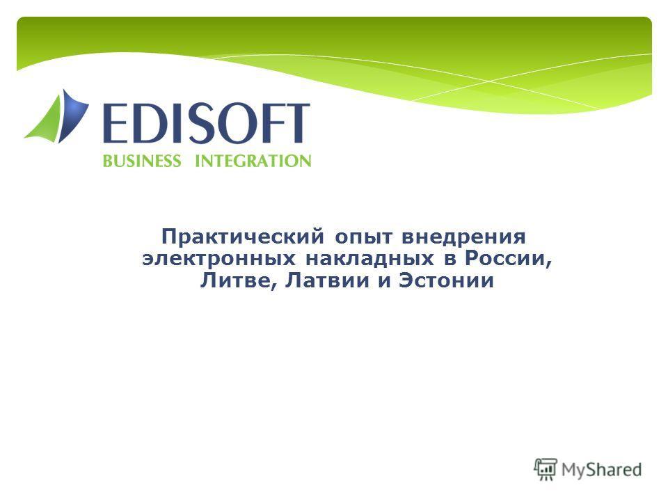 Практический опыт внедрения электронных накладных в России, Литве, Латвии и Эстонии