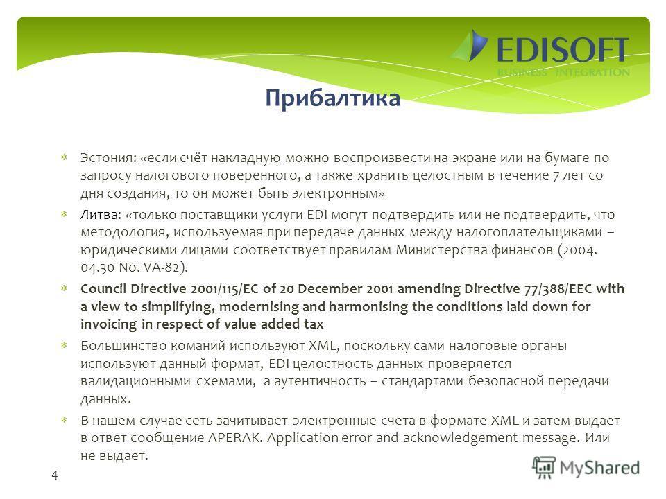 Прибалтика 4 Эстония: «если счёт-накладную можно воспроизвести на экране или на бумаге по запросу налогового поверенного, а также хранить целостным в течение 7 лет со дня создания, то он может быть электронным» Литва: «только поставщики услуги EDI мо