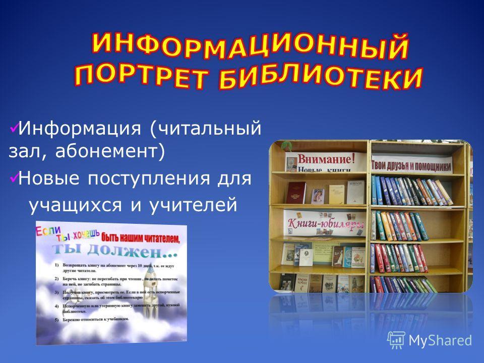 Информация (читальный зал, абонемент) Новые поступления для учащихся и учителей