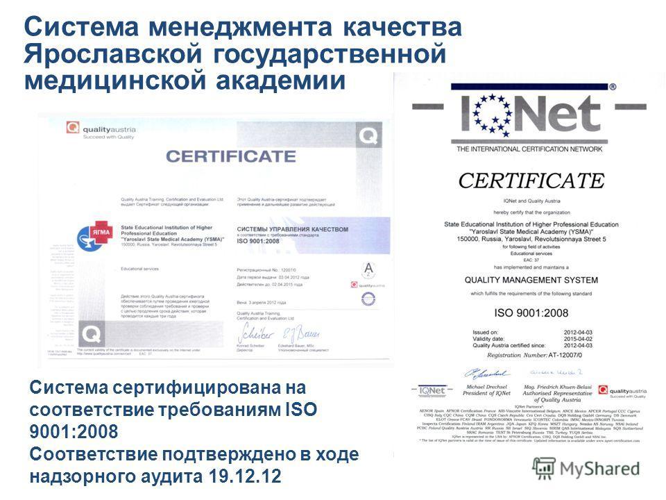 Система менеджмента качества Ярославской государственной медицинской академии Система сертифицирована на соответствие требованиям ISO 9001:2008 Соответствие подтверждено в ходе надзорного аудита 19.12.12