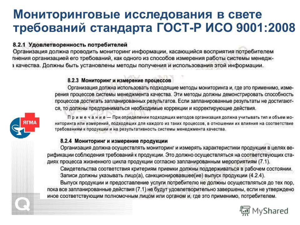 Мониторинговые исследования в свете требований стандарта ГОСТ-Р ИСО 9001:2008