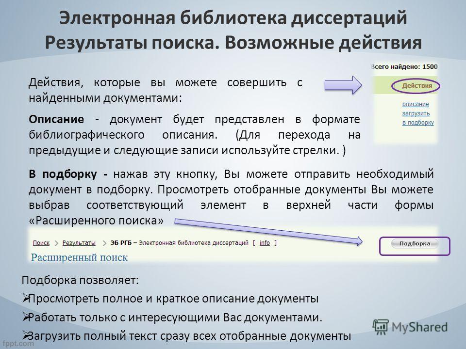 Презентация на тему Российская Государственная Библиотека  10 Электронная библиотека диссертаций