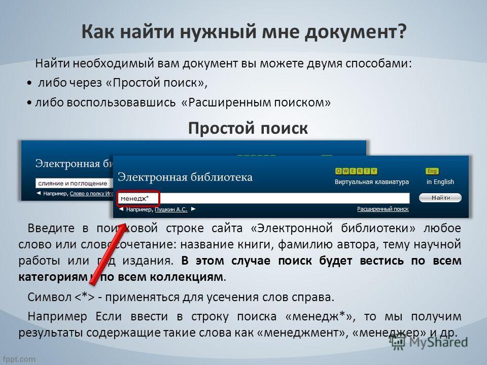 Презентация на тему Российская Государственная Библиотека  4 Как