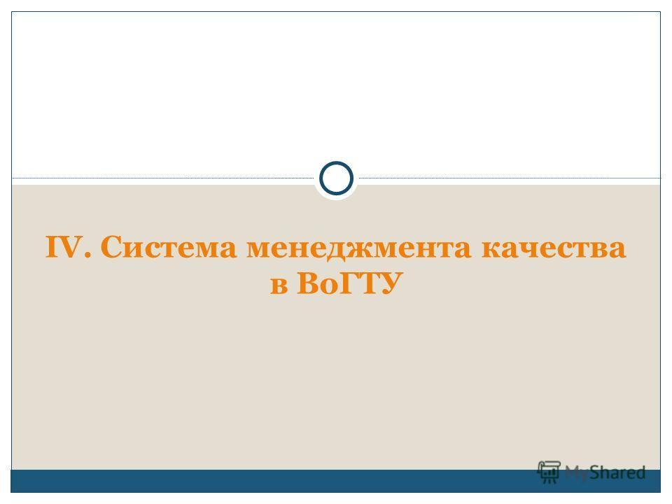 IV. Система менеджмента качества в ВоГТУ