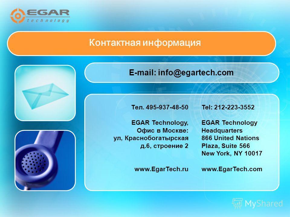 Tel: 212-223-3552 EGAR Technology Headquarters 866 United Nations Plaza, Suite 566 New York, NY 10017 www.EgarTech.com Тел. 495-937-48-50 EGAR Technology, Офис в Москве: ул, Краснобогатырская д.6, строение 2 www.EgarTech.ru E-mail: info@egartech.com