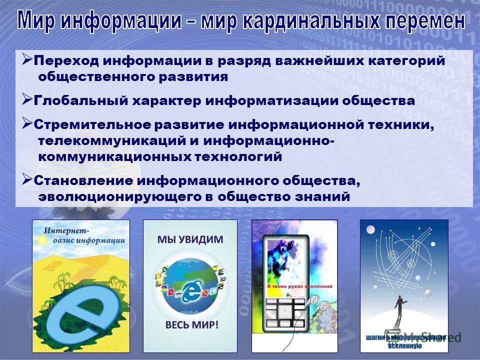 Переход информации в разряд важнейших категорий общественного развития Глобальный характер информатизации общества Стремительное развитие информационной техники, телекоммуникаций и информационно- коммуникационных технологий Становление информационног