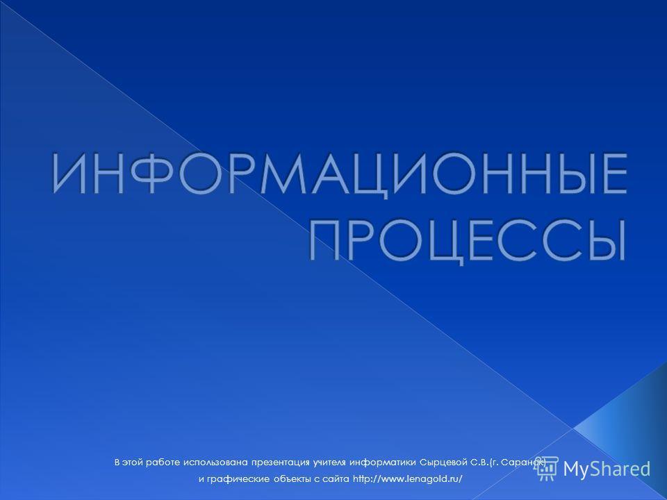 В этой работе использована презентация учителя информатики Сырцевой С.В.(г. Саранск) и графические объекты с сайта http://www.lenagold.ru/