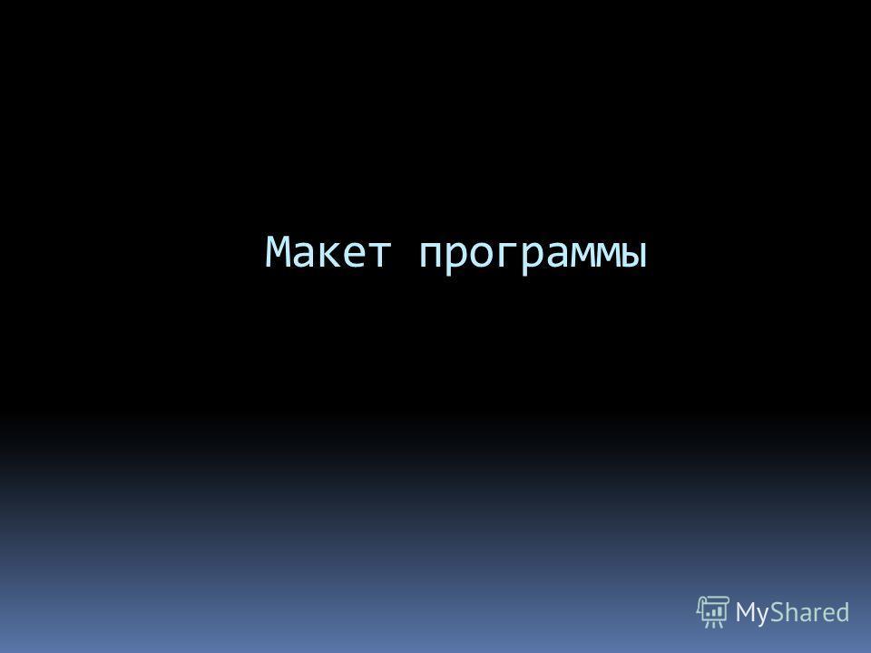 Макет программы