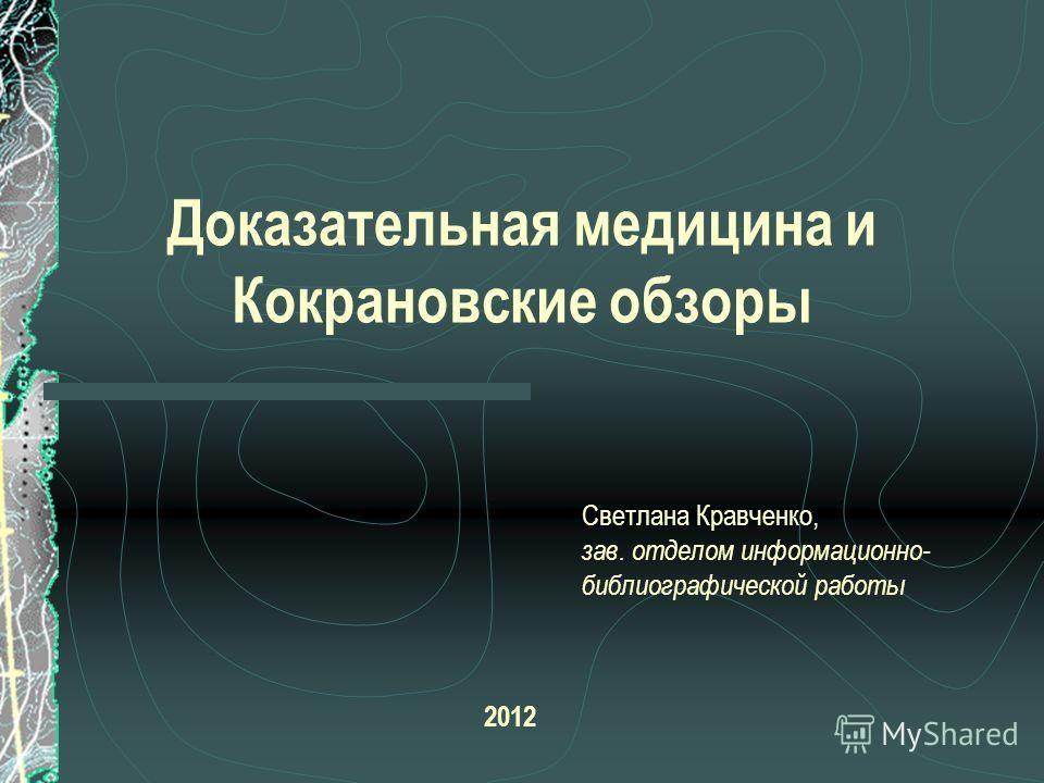 Светлана Кравченко, зав. отделом информационно- библиографической работы Доказательная медицина и Кокрановские обзоры 2012