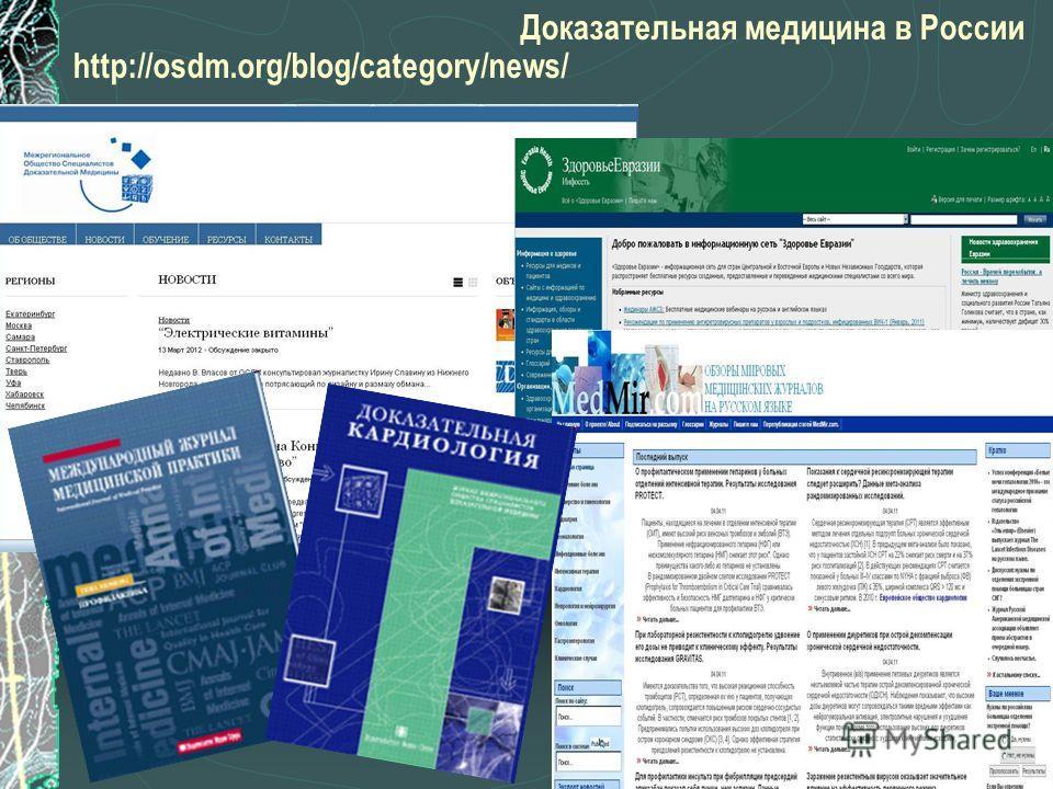 http://osdm.org/blog/category/news/ Доказательная медицина в России