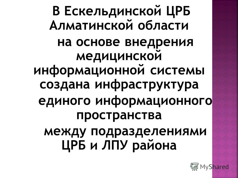 В Ескельдинской ЦРБ Алматинской области на основе внедрения медицинской информационной системы создана инфраструктура единого информационного пространства между подразделениями ЦРБ и ЛПУ района