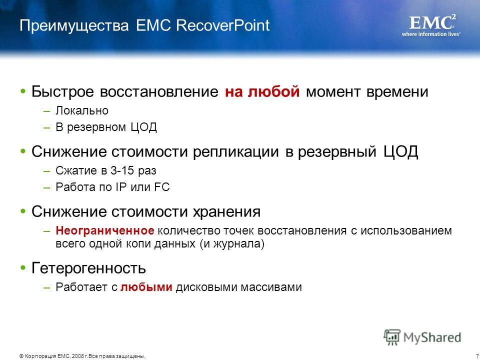 7 © Корпорация EMC, 2008 г.Все права защищены. Преимущества EMC RecoverPoint Быстрое восстановление на любой момент времени –Локально –В резервном ЦОД Снижение стоимости репликации в резервный ЦОД –Сжатие в 3-15 раз –Работа по IP или FC Снижение стои