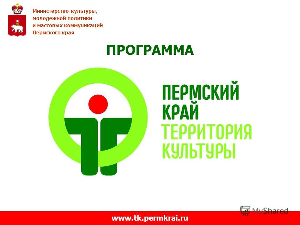 ПРОГРАММА www.tk.permkrai.ru Министерство культуры, молодежной политики и массовых коммуникаций Пермского края
