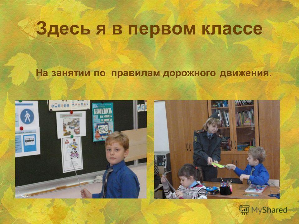 Здесь я в первом классе На занятии по правилам дорожного движения. русского языка