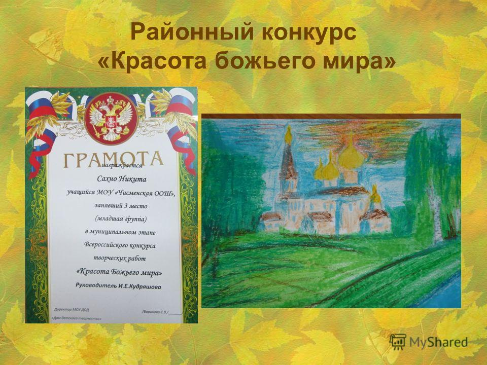 Районный конкурс «Красота божьего мира»
