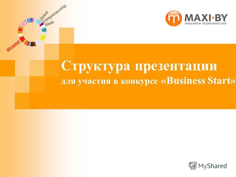 Структура презентации для участия в конкурсе «Business Start»