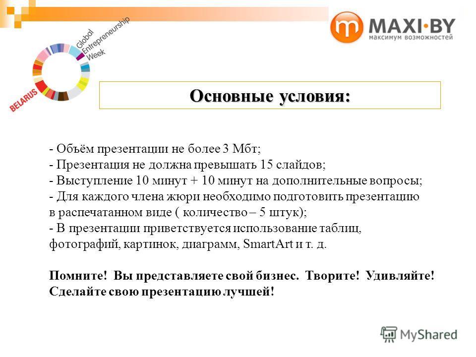 Основные условия: - Объём презентации не более 3 Мбт; - Презентация не должна превышать 15 слайдов; - Выступление 10 минут + 10 минут на дополнительные вопросы; - Для каждого члена жюри необходимо подготовить презентацию в распечатанном виде ( количе