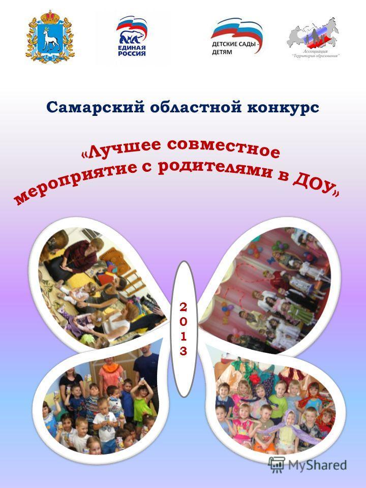Самарский областной конкурс 20132013