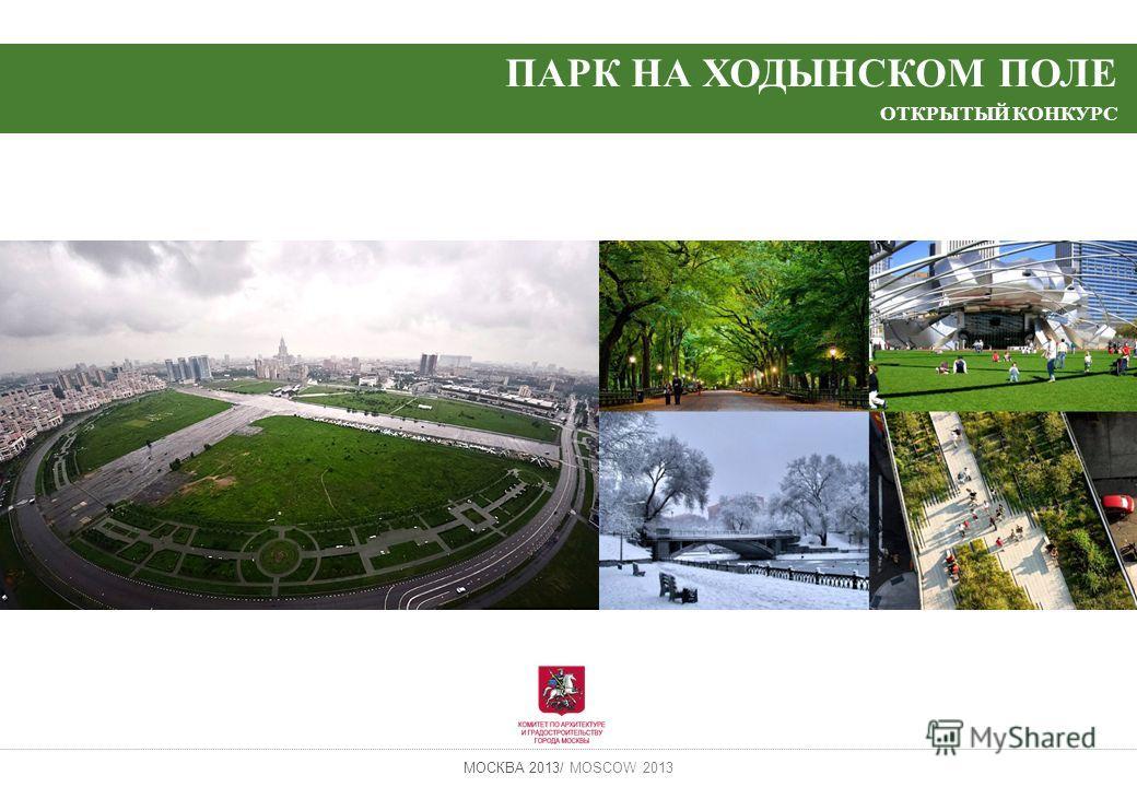 МОСКВА 2013/ MOSCOW 2013 ПАРК НА ХОДЫНСКОМ ПОЛЕ ОТКРЫТЫЙ КОНКУРС