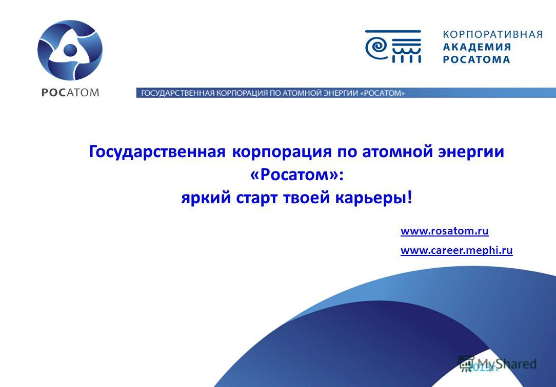 2013г. www.rosatom.ru www.career.mephi.ru