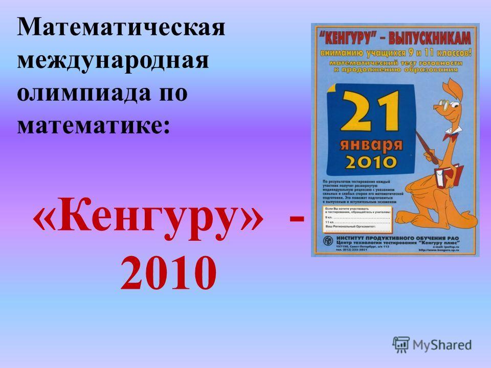 Математическая международная олимпиада по математике: «Кенгуру» - 2010