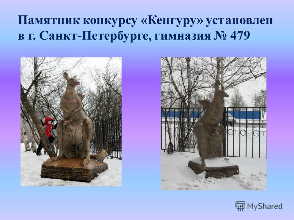 Памятник конкурсу «Кенгуру» установлен в г. Санкт-Петербурге, гимназия 479