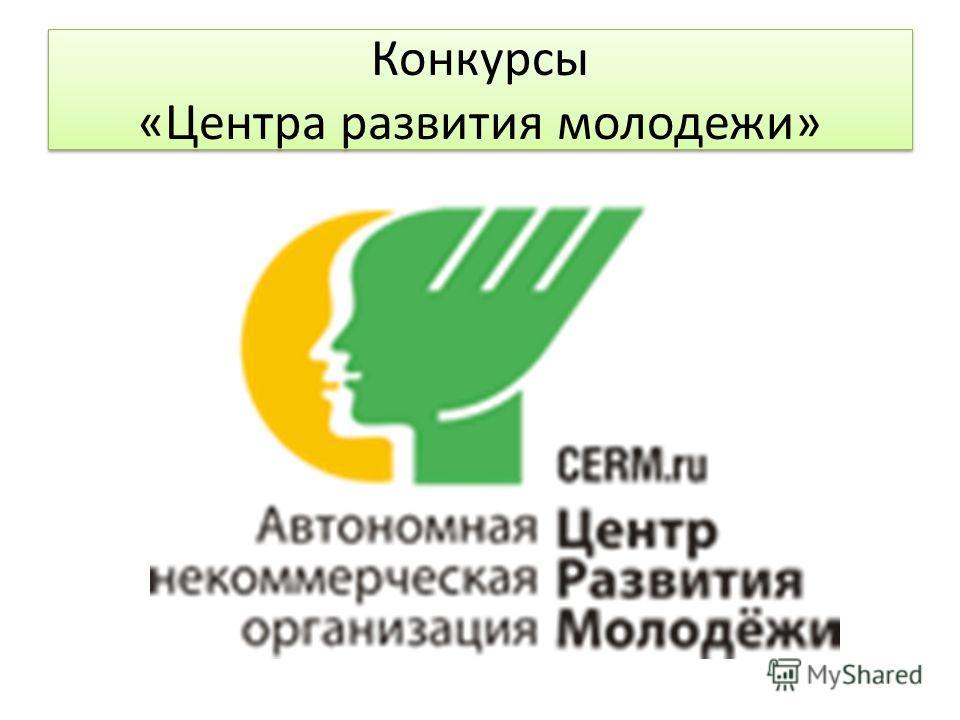 Конкурсы «Центра развития молодежи»